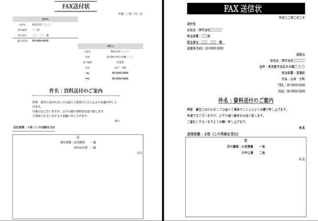 fax送付状