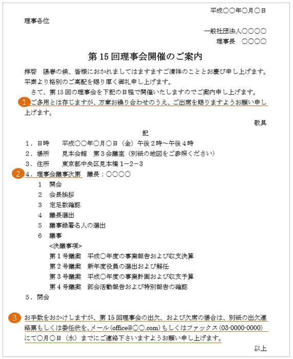 理事会の開催通知の案内状の文例・テンプレート