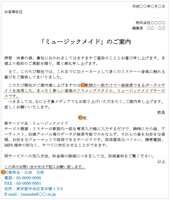 新サービスのプレスリリースの案内状の例文・テンプレート2