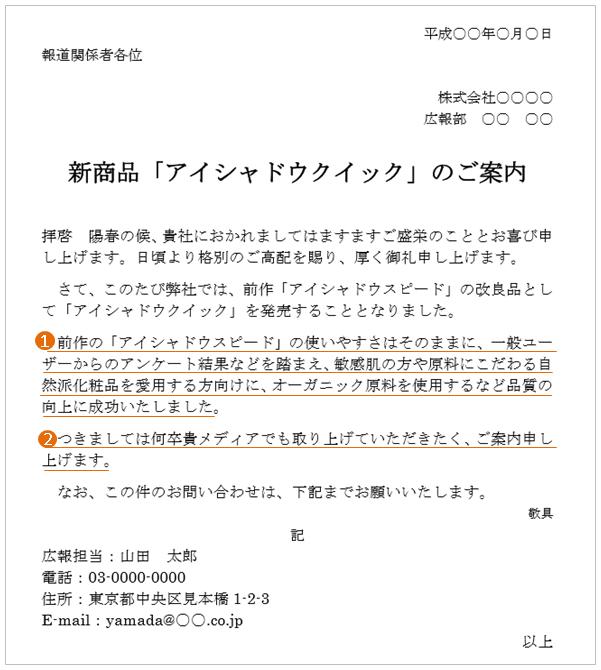 新サービスのプレスリリースの案内状の例文・テンプレート