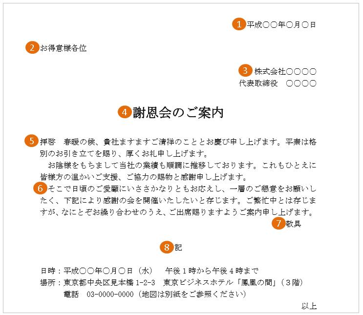 謝恩会の案内状(横書き・テンプレート)