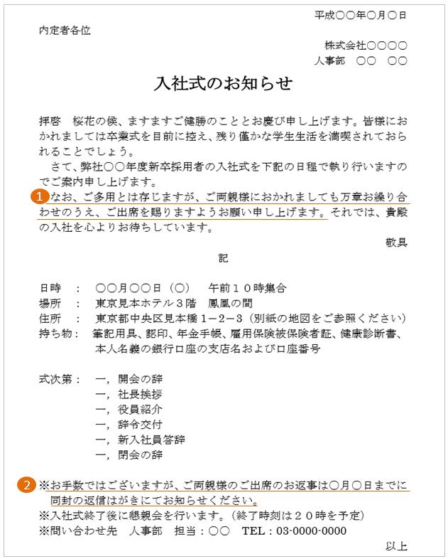 入社式の案内状(保護者・親)の文例・テンプレート