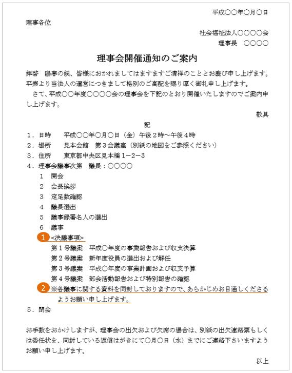 社会福祉法人の理事会の案内状の文例・テンプレート