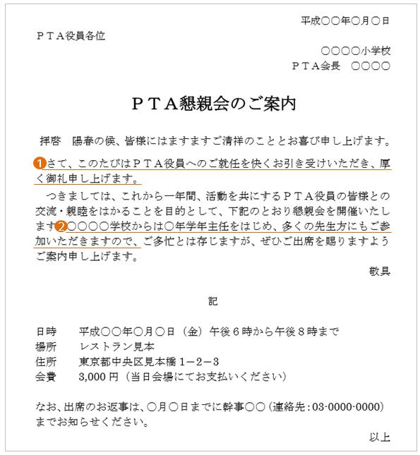 PTA懇親会の案内状の文例・テンプレート
