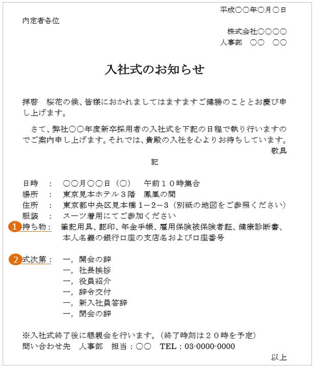 入社式の案内状の文例・テンプレート