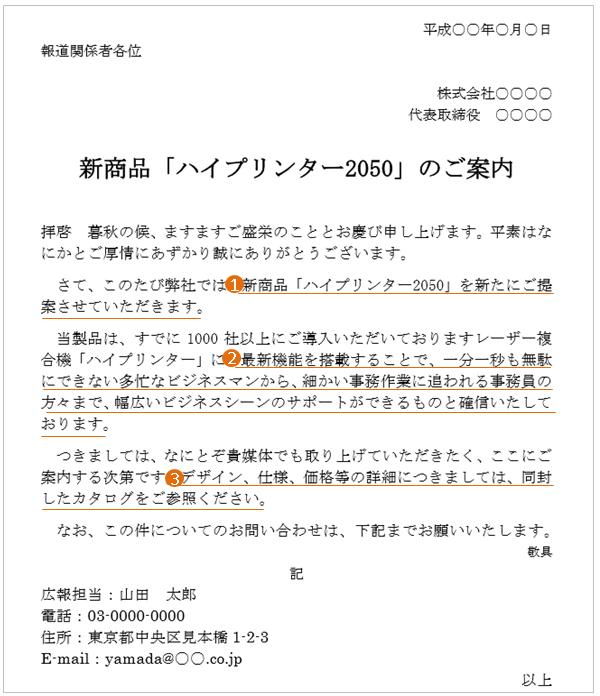 新商品のプレスリリースの案内状の例文・テンプレート
