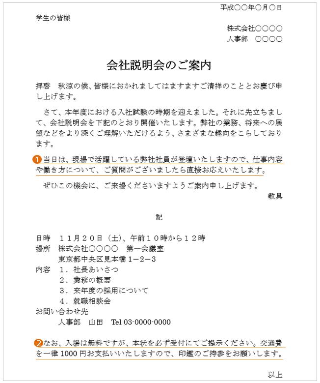 会社説明会の案内状の文例・テンプレート2