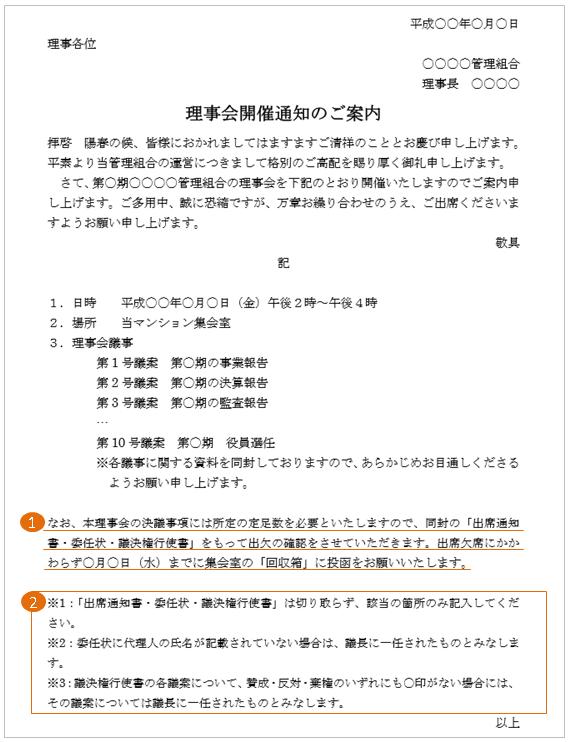 マンション管理組合の理事会の案内状の文例・テンプレート