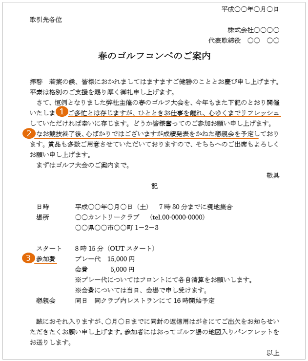【取引先・社外】春のゴルフコンペの案内状の例文・テンプレート