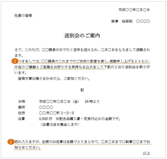 定年退職の送別会の例文・テンプレート