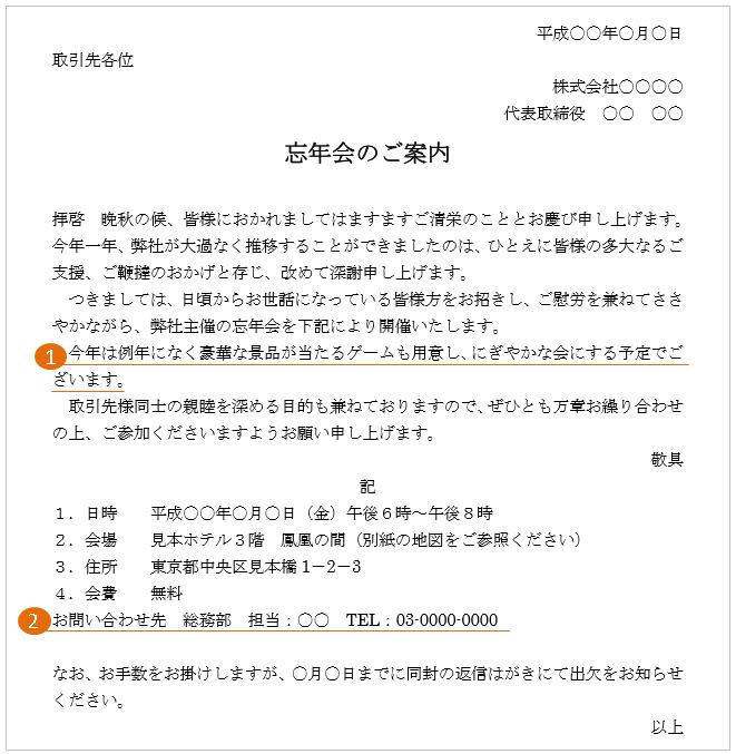 忘年会(社外・取引先)の案内状の例文・テンプレート2
