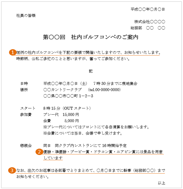 【社内】ゴルフコンペの案内状の例文・テンプレート