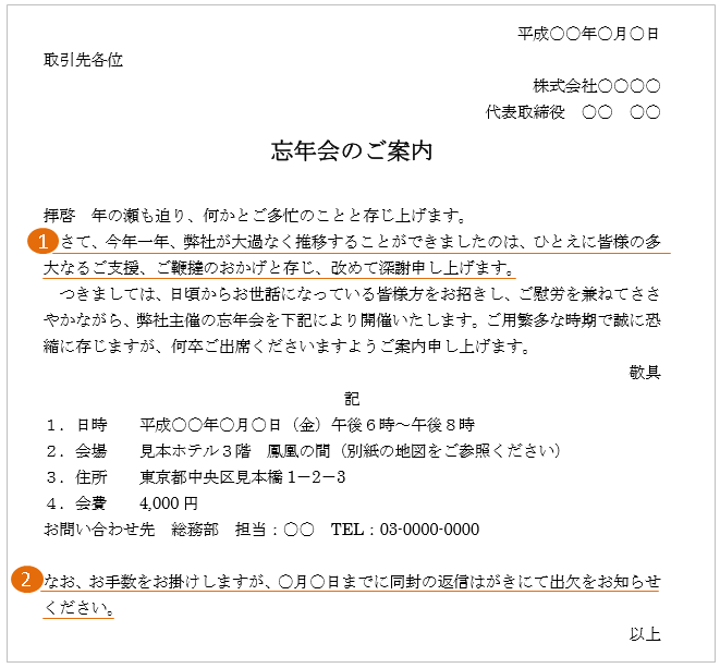 忘年会(社外・取引先)の案内状の例文・テンプレート