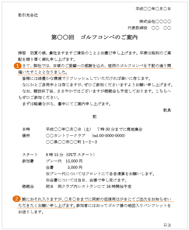 【取引先・社外】夏のゴルフコンペの案内状の例文・テンプレート