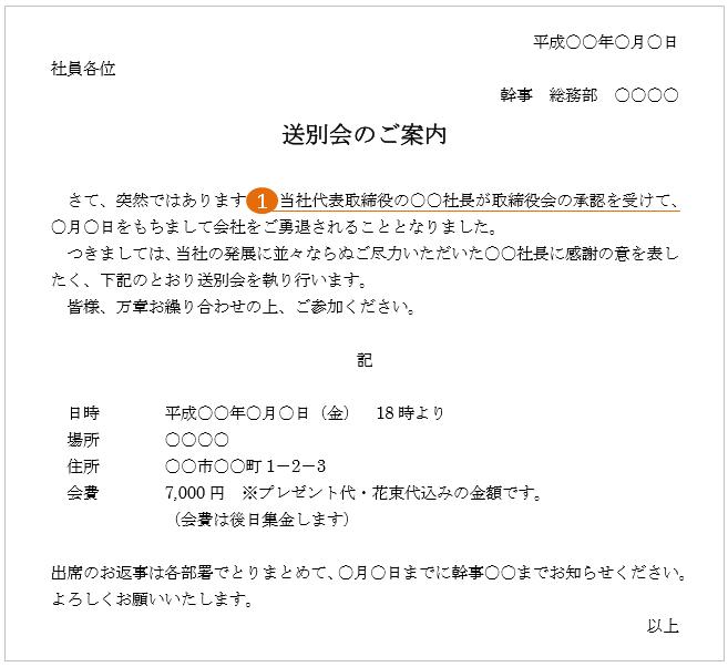 社長退任の送別会の例文・テンプレート